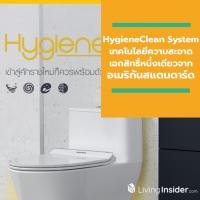 ต้อนรับศักราชใหม่กับ HygieneClean System นวัตกรรมเอกสิทธิ์หนึ่งเดียวจากอเมริกันสแตนดาร์ด ที่สุดแห่งเทคโนโลยีของความสะอาดช่วยให้คุณและคนที่คุณรักห่างไกลจากโรคร้าย