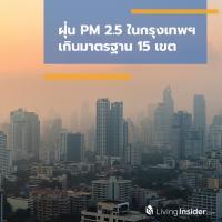 ฝุ่น PM 2.5 ในกรุงเทพฯ เกินมาตรฐาน 15 เขต