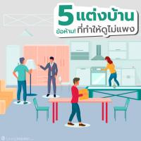 5 ข้อห้าม การตกแต่งบ้าน  ที่ทำให้ดูไม่แพง
