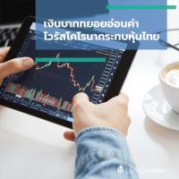 เงินบาททยอยอ่อนค่า ไวรัสโคโรนากระทบหุ้นไทย