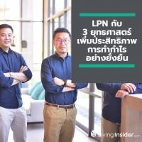 LPN กับ 3 ยุทธศาสตร์การเพิ่มประสิทธิภาพการทำกำไรอย่างยั่งยืน