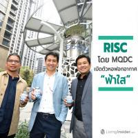 "RISC โดย MQDC เปิดตัวต้นแบบหอฟอกอากาศระดับเมือง ""ฟ้าใส"""