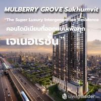 MULBERRY GROVE Sukhumvit - The Super Luxury Intergeneration Residence  คอนโดมิเนียมที่ออกแบบเพื่อทุกเจเนอเรชั่น