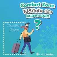 Comfort Zone พื้นที่ปลอดภัย ไม่ดียังไง ทำไมคนอยากออก ?