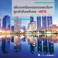 เสียงเพรียกตลาดคอนโดฯ ลูกค้าจีนพรีเซล -40%