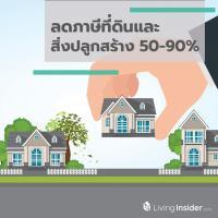 ลดภาษีที่ดินและสิ่งปลูกสร้าง 50-90% มหาดไทยแจงประเภททรัพย์สิน