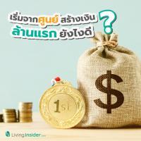 เริ่มจากศูนย์ สร้างเงินล้านแรก ยังไงดี ?