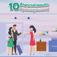 10 สัญญาเช่าคอนโด ที่ผู้เช่าควรรู้ก่อนเข้าอยู่