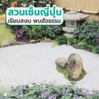 สวนเซ็นญี่ปุ่น สวยเรียบสงบ พบสัจธรรม