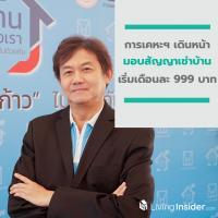การเคหะฯ เดินหน้ามอบสัญญาเช่าบ้านราคาพิเศษ เริ่มเดือนละ 999 บาท