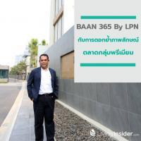 ครั้งแรกของ BAAN 365 By LPN กับการตอกย้ำภาพลักษณ์ตลาดกลุ่มพรีเมียม