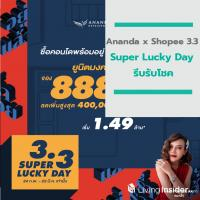 Ananda x Shopee 3.3 Super Lucky Day รีบรับโชค