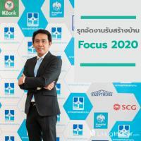 รุกจัดงานรับสร้างบ้าน Focus 2020 ดึงบริษัทรับสร้างบ้านกว่า 30 บริษัท อัดโปรโมชั่นกระตุ้นตลาด