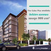 The Cube Plus พหลโยธิน จัดโปรฯ แจกทอง จองถูก 999 บาท*