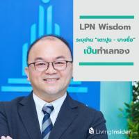 "LPN Wisdom ระบุย่าน""เตาปูน-บางซื่อ"" เป็นทำเลทองในการพัฒนาที่อยู่อาศัย"