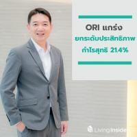 ORI แกร่ง ยกระดับประสิทธิภาพกำไรสุทธิ 21.4% พร้อมปันผลทั้งปีโดดเด่นราว 9%