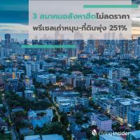 3 สมาคมอสังหาฮึดไม่ลดราคา พรีเซลเก่าหนุน-ที่ดินพุ่ง 251%