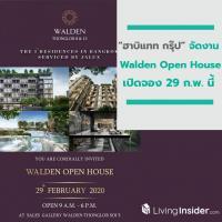 """""""ฮาบิแทท กรุ๊ป"""" จัดงาน Walden Open House เปิดจองวันที่ 29 ก.พ. นี้"""
