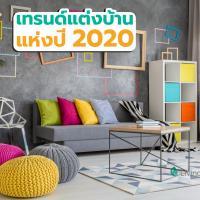 พาชมเทรนด์แต่งบ้านแห่งปี 2020