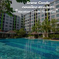 Grene Condo ดอนเมือง - สรงประภา มาดูให้เห็นกับตาว่า ทำไมที่นี่คือ Vacation Condo ที่ขายดีที่สุด ในทำเลใกล้สนามบินดอนเมือง