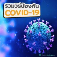รวมวิธีป้องกันไวรัสตัวร้าย COVID-19