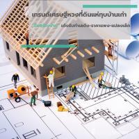 """เทรนด์เศรษฐีหวงที่ดินแห่ทุบบ้านเก่า """"รับสร้างบ้าน"""" เด้งรับทำเลดัง-ราคาแพง-แปลงเล็ก"""