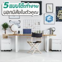 5 แบบโต๊ะทำงาน บอกนิสัยในตัวคุณ