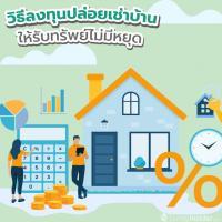 วิธีลงทุนปล่อยเช่าบ้านให้รับทรัพย์ไม่มีหยุด