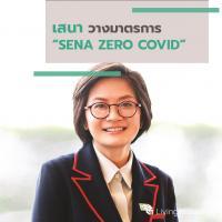 เสนา วางมาตรการกู้วิกฤต SENA ZERO COVID อุ้มลูกค้าทุกกลุ่ม