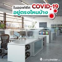 ในออฟฟิศ COVID-19 อยู่ตรงไหนบ้าง ? รวมพื้นที่เสี่ยงที่อาจมีไวรัสตัวร้ายแฝงอยู่ ซึ่งเราอาจติดโดยไม่รู้ตัว !