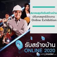 สมาคมธุรกิจรับสร้างบ้าน ปรับกลยุทธ์สู่ Online Exhibition กับงานรับสร้างบ้านออนไลน์ 2020