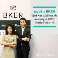 กองรีท BKER ผู้บริหารศูนย์การค้า เตรียมพร้อมเผยกลยุทธ์ 2020 ฝ่าวิกฤติโควิด-19