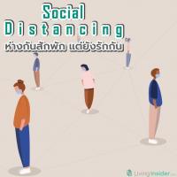 Social Distancing สู้ COVID-19ห่างกันสักพัก แต่ยังรักกัน