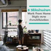 8 วิธีจัดบ้านง่ายๆ ช่วง Work From Home ให้ดูชิว สบาย ทำงานได้ไม่เครียด