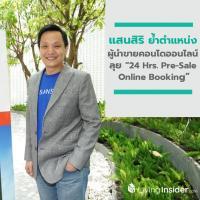 """แสนสิริ ย้ำตำแหน่งผู้นำขายคอนโดออนไลน์ ลุยต่อยอด """"24 Hrs. Pre-Sale Online Booking"""" ครั้งแรกในไทย"""