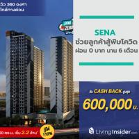 SENA ช่วยเหลือลูกค้าสู้พิษโควิด ผ่อน 0 บาท นาน 6 เดือน พร้อมรับ Cash back สูงสุด 1,600,000 บ.