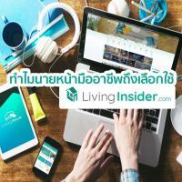 ทำไมนายหน้ามืออาชีพถึงเลือกใช้ Livinginsider