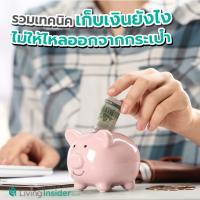รวมเทคนิคการออมเงินขั้นเทพ เก็บเงินยังไงไม่ให้ไหลออกจากกระเป๋า