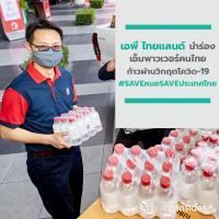 เอพี ไทยแลนด์ นำร่องเอ็มพาวเวอร์คนไทย  ผนึกพลังก้าวผ่านวิกฤตโควิด-19 รณรงค์ #SAVEหมอSAVEประเทศไทย ไปด้วยกัน