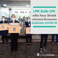 LPN จับมือ LPC ผลิต Face Shield บริจาคแก่โรงพยาบาลที่ขาดแคลน รับมือไวรัส COVID-19