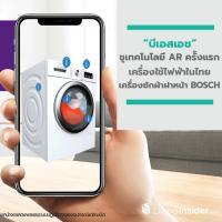 บีเอสเอช ชู เทคโนโลยี AR ครั้งแรกเครื่องใช้ไฟฟ้าในไทย ซักผ้าฝาหน้าบ๊อชที่กำจัดเชื้อโรค และแบคทีเรียได้มากถึง 99.99%*