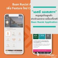 เอสซี แอสเสทฯ หนุนธุรกิจลูกค้า  เปิดช่องทางฝากร้านอาหาร-เครื่องดื่มฟรี บน Baan RueJai Application