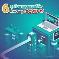 6 ธุรกิจมาแรงแซงโค้ง ในช่วงวิกฤติ COVID-19 เพิ่มช่องทางใหม่ในการลงทุน