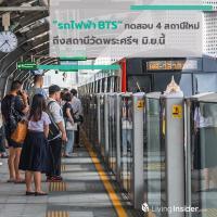 รถไฟฟ้าBTS ทดสอบ 4 สถานีใหม่ วิ่งฉลุยถึงสถานีวัดพระศรีฯ มิ.ย.นี้
