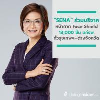 SENA ร่วมบริจาคหน้ากาก Face Shield 13,000 ชิ้น แก่โรงพยาบาลทั่วกรุงเทพฯ–ต่างจังหวัดสู้โควิด
