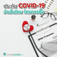 ประกัน COVID-19 จำเป็นไหม ใครควรซื้อ ?