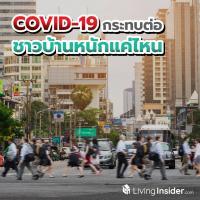 COVID-19 ส่งผลกระทบต่อชาวบ้านหนักแค่ไหน ? ไปดูคลิปที่จะพาคุณสัมผัสปัญหาแบบ Inside จากปากของคนหาเช้ากินค่ำโดยตรง