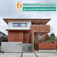 6 ไอเดีย ออกแบบบ้านแนวญี่ปุ่น ดูอบอุ่นในสไตล์ที่แตกต่าง