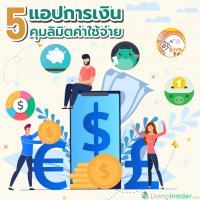 5 แอปการเงิน คุมลิมิตค่าใช้จ่าย