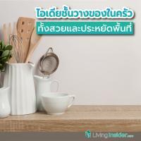 ไอเดียชั้นวางของในครัว ทั้งสวยและประหยัดพื้นที่ เสริมประโยชน์แต่งเติมสีสันให้ห้องครัว